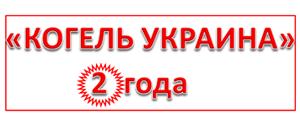 Вторая годовщина «Когель Украина»