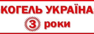 Три роки – з «Когель Україна»