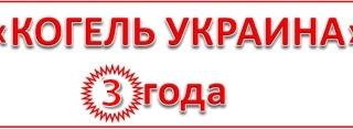 Три года – с «Когель Украина»