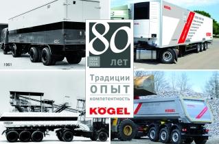 Традиции, опыт, компетентность: компании Kögel – 80!
