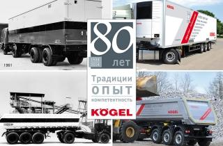 Традиції, досвід, компетентність: компанії Kögel – 80!