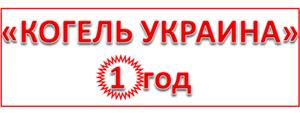 «Когель Украина» – первый год работы на рынке